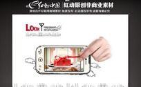 只能手机促销活动海报设计