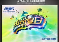炫彩版缤纷夏日吊旗设计