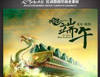 大气龙舟粽情端午节海报设计 PSD