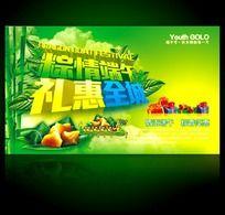 端午节粽子促销活动海报设计
