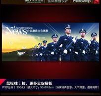 公安机关武警军队部队展板