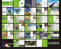 光电产品画册设计(位图分辨率只有100,要求高的不适合)