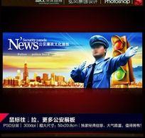 交警文化宣传展板
