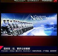 交通警察部队宣传展板t7up素材