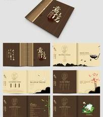 精美中国古典画册PSD