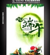 龙舟粽情中国风海报设计