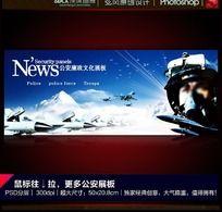 特警空军部队宣传展板