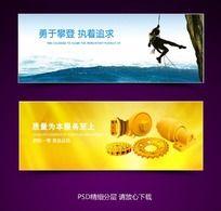用于攀登 服务至上 企业文化banner PSD