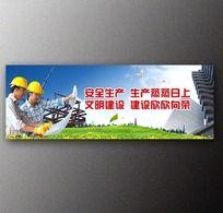最新2012年安全生产月活动背景设计