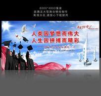 9款 毕业典礼背景图片