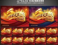 超炫周年庆典主题画面素材