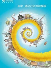 夏季促销家电移动联通通讯行业海报