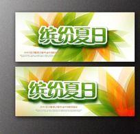 炫彩缤纷夏日商场促销海报设计