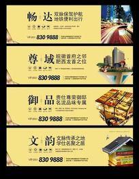 10款 房地产围墙广告设计PSD分层设计稿下载
