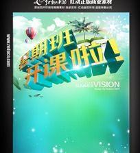 12款 暑假招生海报设计PSD下载