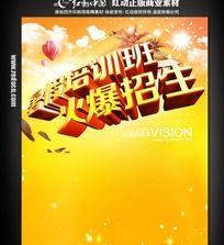 暑期培训班火爆招生广告海报