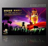 2012年欧洲杯足球赛主题海报