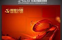 纪念中国共产党建党91周年宣传栏素材 PSD