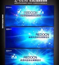 蓝色炫光科技会议背景板设计