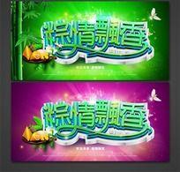 粽情飘香 端午节 5月5 端午促销海报