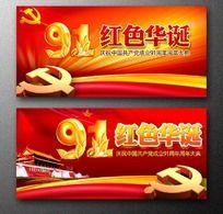 七一中国共产党建党91周年晚会海报背景展板PSD文件