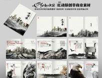 最新中国风画册