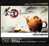 茶道企业文化系列挂图设计