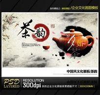 茶道中国风企业文化系列模板设计