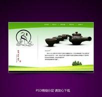 茶叶网站 PSD