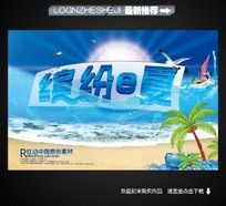 简洁大气 缤纷e夏 夏天主题海报设计
