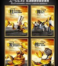 金色企业文化系列展板设计