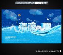 清凉e夏 夏天海报设计PSD分层素材