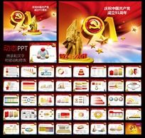 庆祝中国共产党建党91周年ppt设计