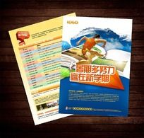 8款 暑假班培训班招生宣传单PSD下载