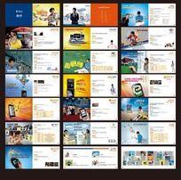 中国电信画册
