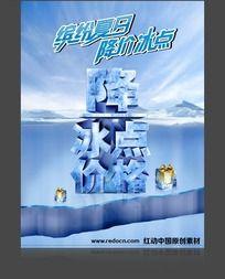 缤纷夏日冰爽海报PSD