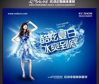 酷炫夏日 冰爽到底宣传海报设计