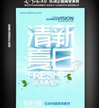 清爽夏日宣传海报设计