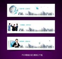 企业文化广告banner素材 PSD