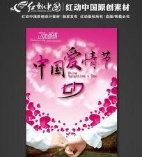 七夕中国情人节PSD分层素材