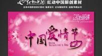 七夕中国情人节宣传海报设计