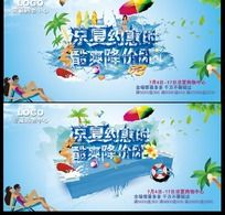 夏天商店促销广告设计