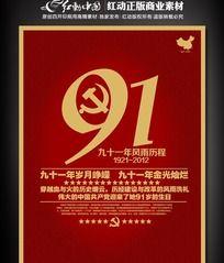 91周年庆建党节海报