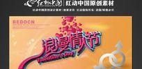 浪漫情人节促销活动海报