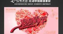 最新浪漫情人节宣传海报设计