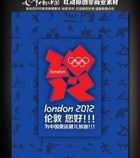 2012伦敦奥运会宣传海报设计