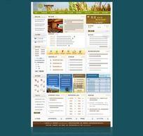 常规门户(农业)网站首页 PSD