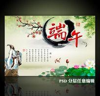 传统文化端午节海报设计psd