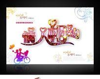 简洁韩式情人节海报设计PSD精细分层