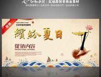 中国风缤纷夏日海报